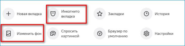 Изменение фона Yandex
