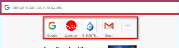 Экспресс панель Opera Mini