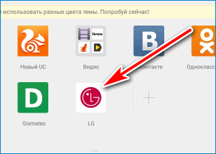 Элемент UC Browser HD