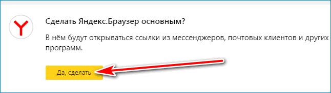Клавиша Да Yandex