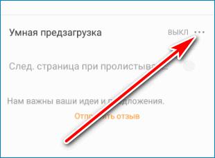 Клавиша с точками UC Browser