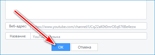 Кнопка Ок UC Browser