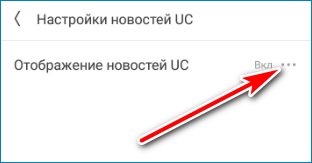 Кнопка UC Browser