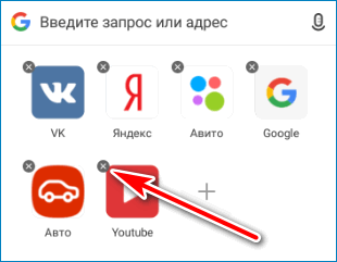 Крестик UC Browser
