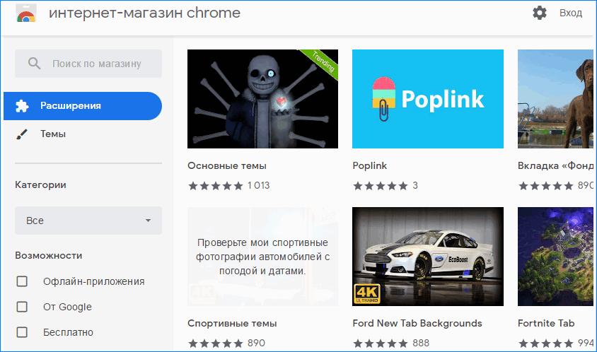 Магазин Гугл Хром в Orbitum