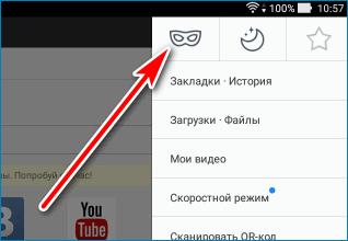 Маска UC Browser HD