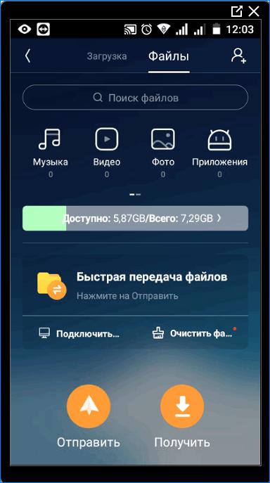 Менеджер загрузок UC Browser