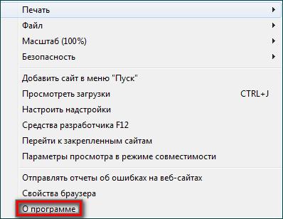 Меню Internet Explorer