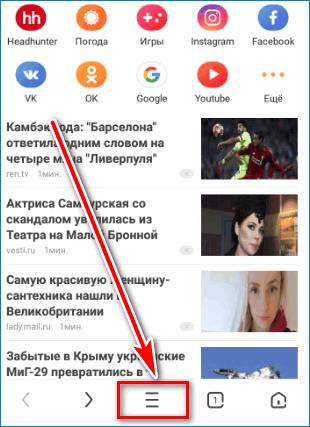 Меню UC Browser