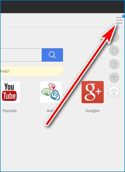 Меню UC Browser HD