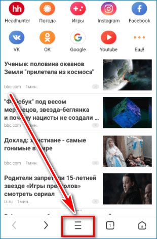 Меню UC Browser