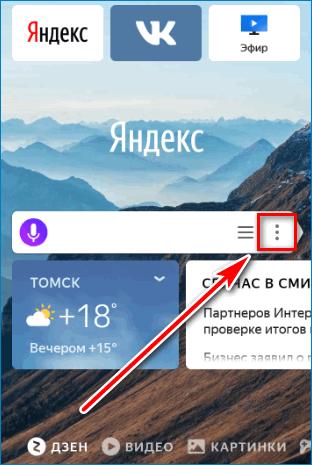 Меню Yandex