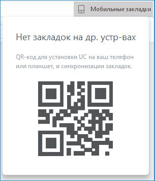 Мобильные закладки US Browser