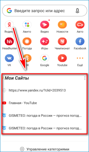 Мои сайты UC Browser