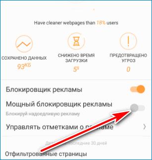Мощный блокировщик UC Browser