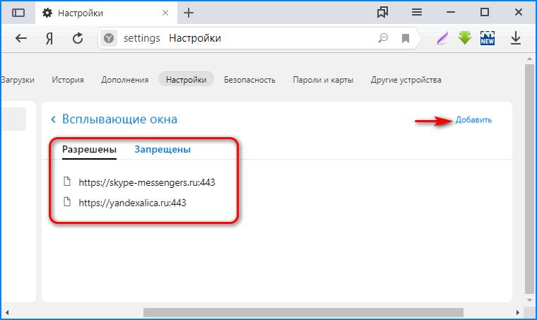 Настройка исключений в Яндекс Браузере