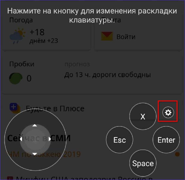 Настройка кнопок Puffin Web Browser