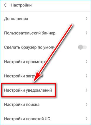 Настройка уведомлений UC Browser