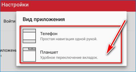 Настройка вида Opera Mini