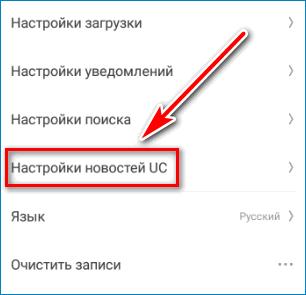 Настройки новостей UC Browser