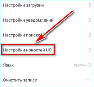 Настройки новостей UC Mini