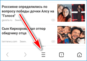 Настройки UC Browser