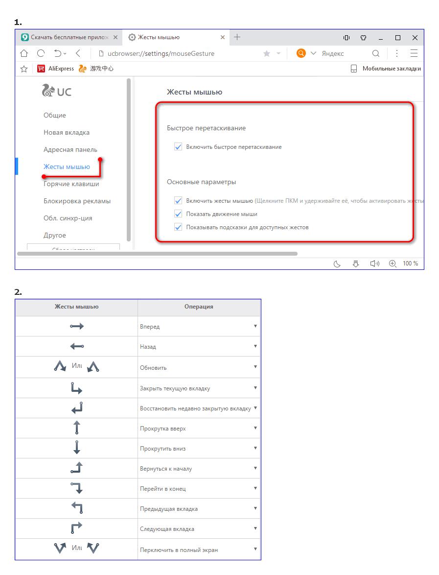 Настройки управления жестами в UC Browser