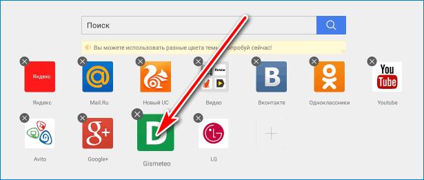 Нажмите UC Browser HD