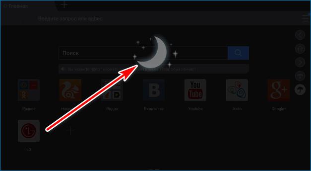 Ночной режим UC Browser HD