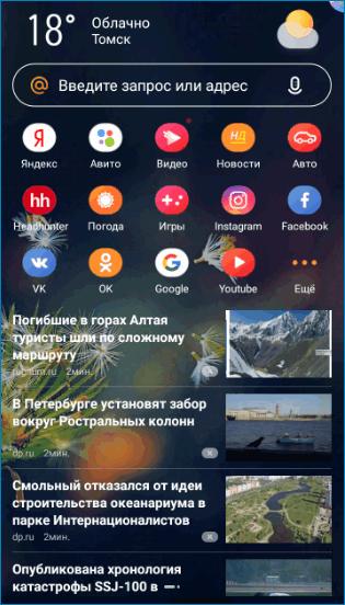 Новая тема UC Browser