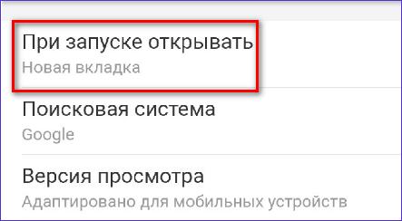 Новая вкладка Puffin Web Browser