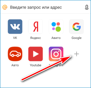 Новая закладка UC Browser