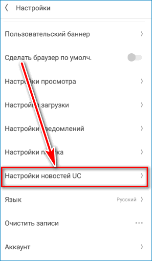Новости UC Browser