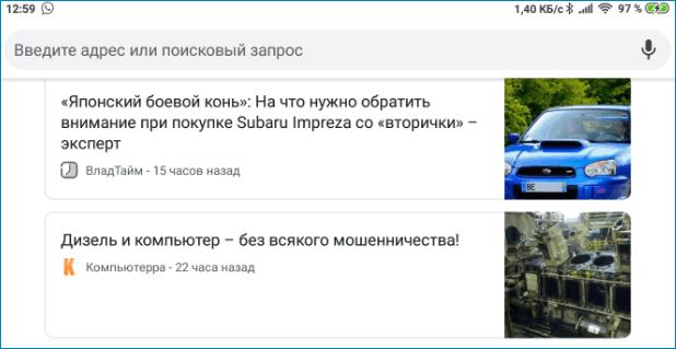 Новостная лента Google Chrome