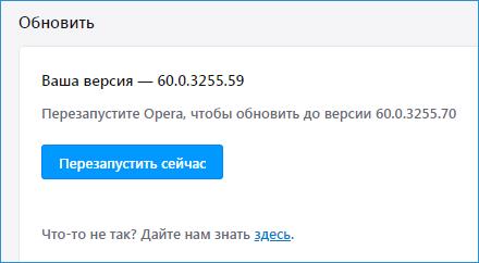 Обновление загружено на компьютер Opera