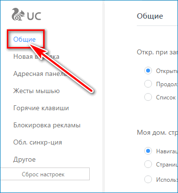 Общие UC Browser