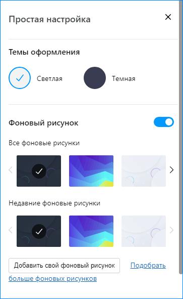 Оформление браузера