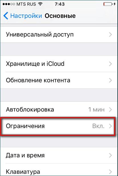 Ограничения смартфона
