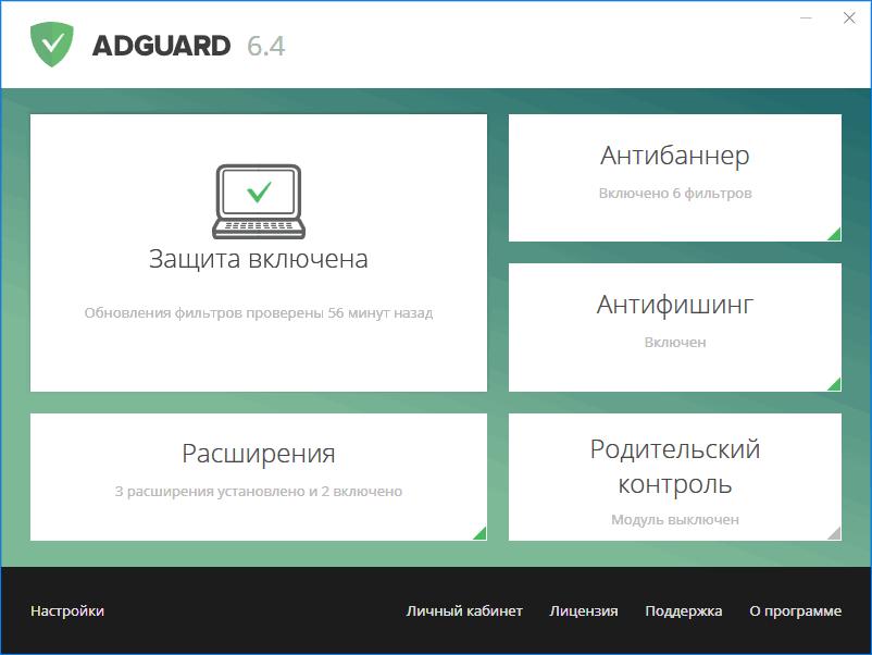 Окно Adguard для Windows