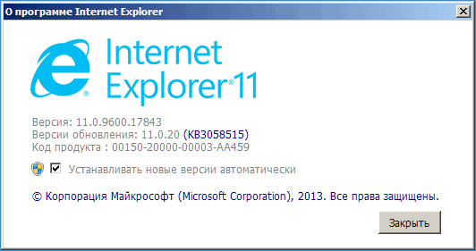 Окно О программе IE