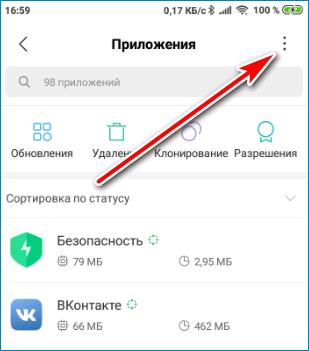 Опции приложений Chrome