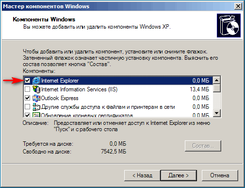 Отключение IE в Windows XP