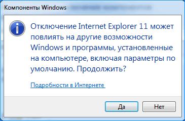 Отключение Internet Explorer