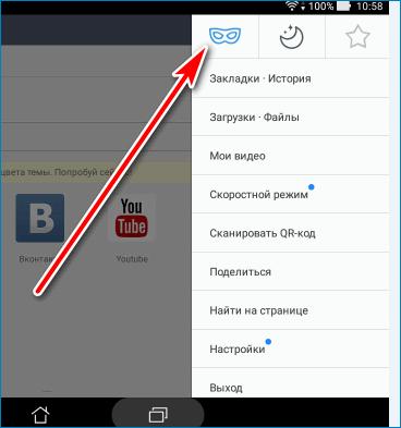 Отключение UC Browser HD