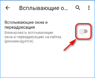 Отключение всплывающих окон в Chrome