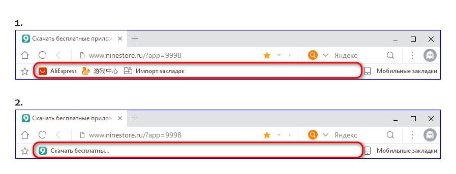 Панель приватных закладок в UC Browser
