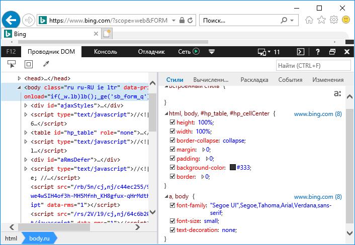 Панель разработчиков в IE 11