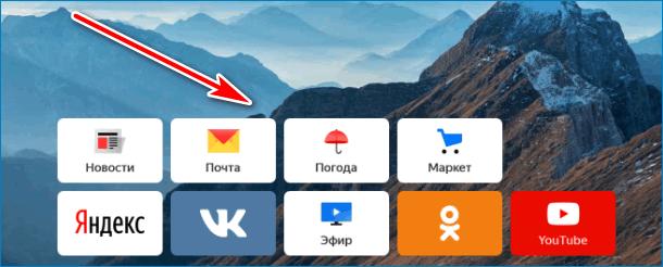 Панель Yandex