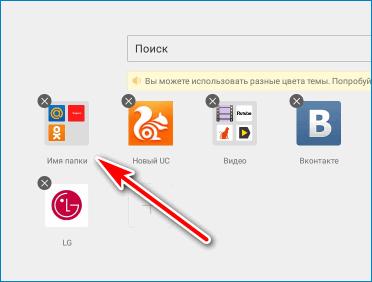 Папка UC Browser HD