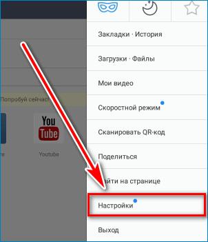 Параметры UC Browser HD